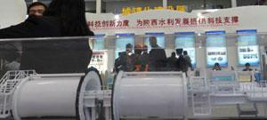 中国杨凌农业高新科技成果博览会节水展览